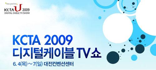 KCTA2009.jpg